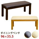 RoomClip商品情報 - シンプル 天然木 ダイニングベンチ96cm 「ダイニングベンチ 椅子 イス スツール 木製」