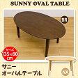 北欧風 サニー オーバルテーブル 135x80   「北欧風 楕円形 ダイニングテーブル テーブル 木製 」  【代引き不可】