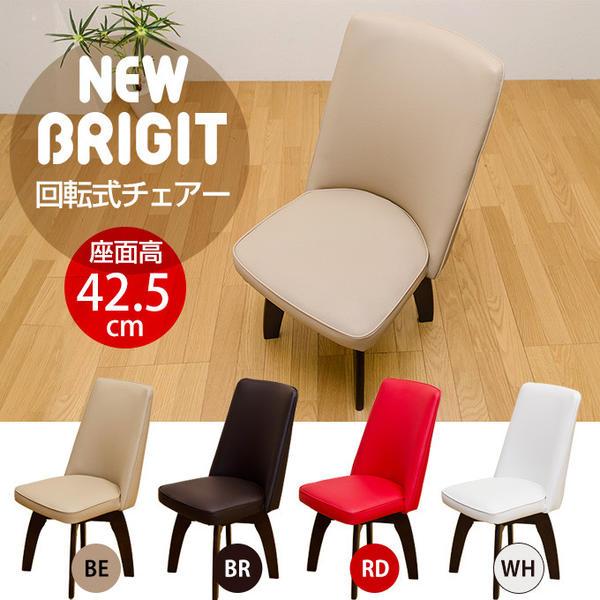 期間限定  NEW BRIGIT 回転式チェア 1脚  「ダイニングチェア 回転チェアー いす 木製」 【き】 カフェ風なデザイン 360度回転する回転式チェア(1脚)