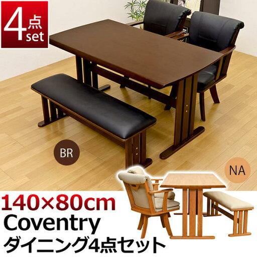 Coventry ダイニング4点セット テーブル140 (テーブル+ベンチ+チェア×2) 「天然木 ダイニングセット 4点セット テーブル チェア 木製 」 【代引き不可】