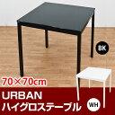 URBAN ハイグロステーブル 70cm ダイニングテーブル 【代引き不可】