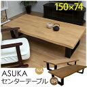 ASUKA センターテーブル 150幅 「天然木 木製 センターテーブル ローテーブル リビングテーブル テーブル 」 【代引き不可】