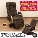 昇降式リクライニングチェアフット付レバー式 「チェア 座椅子 椅子 リクライニングチェア フット付き」 【代引き不可】