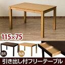 期間限定 引き出し付フリーテーブル 115×75  「家具 インテリア ダイニングテーブル シンブル デザイン テーブル 木製」 【代引き不可】
