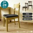 ダイニングチェアー 2脚セット 「家具 インテリア ダイニングチェア 椅子 いす 木製」 【代引き不可】