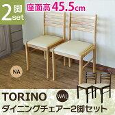 TORINO ダイニングチェアー(2脚セット) 「家具 インテリア 北欧風デザイン シンブル ダイニングチェア 椅子 いす 木製」 【代引き不可】