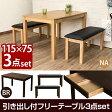 引き出し付フリーテーブル ダイニング3点セット (テーブル115cm+ベンチ×2)  「家具 インテリア 天然木 北欧風 シンプル ダイニングセット ダイニングテーブル ベンチ いす イス」【代引き不可】