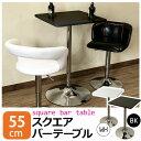 スクエアバーテーブル 55x55  「テーブル スクエアバーテーブル 角テーブル 55cm幅 カフェテーブル ハイテーブル」