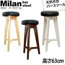 北欧風 Milan 天然木バースツール(ハイタイプ) MW-S63 スツール 椅子 チェア コンパクトチェア 木製スツール 【代引き不可】