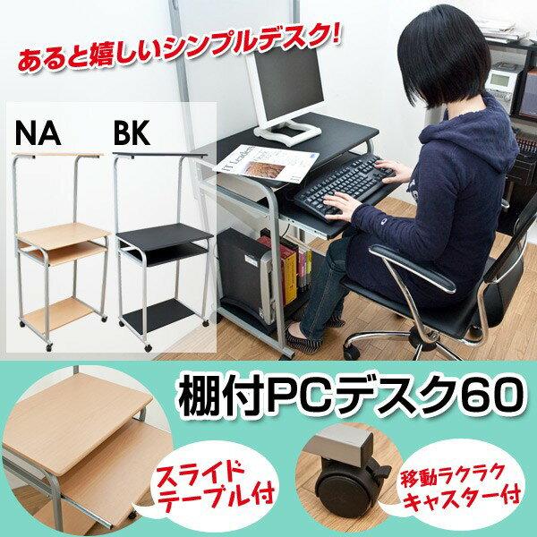 期間限定 省スペース 棚付き PC デスク60cm幅(パソコンデスク)【代引き不可】