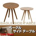 BAGLE サイドテーブル 丸型45cm 【カフェスタイル カフェテーブル サイドテーブル コーヒーテーブル】 【代引き不可】
