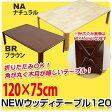 NEWウッディテーブル120×75cm 天然木折りたたみローテーブル 【代引き不可】