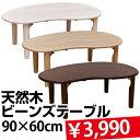 天然木ビーンズテーブル90×60幅 折りたたみテーブル