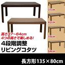 【長方形】4段階高さ調整リビングコタツ 135×80cm 「電化製品 生活家電 冷房・暖房 コタツ コタツテーブル」【代引き不可】