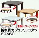 天板リバーシブル 折れ脚カジュアルこたつ 正方形 60×60cm幅 「こたつテーブル 正方形 折りたたみテーブル」 【代引き不可】