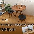 BAGLE ダイニング3点セット ベーグルテーブル&座面PUスツール テーブル丸型70cm PUスツール 【代引き不可】