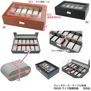 腕時計12本収納ボックス鍵付ウォッチケースラージ12本用【代引き不可】