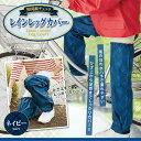 英国調チェックレインレッグカバー 「雨よけ レッグカバー 足カバー レインコート レインウェア ブルー 」 【代引き不可】
