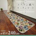 ゴブラン織りキッチンマット 240cm 「滑り止め付 ロングタイプ ゴブラン織り 花柄 」