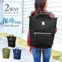 ショッピング保冷 保冷リュック リュックサック エコバッグ 買い物 2WAY 手提げ トートバッグ