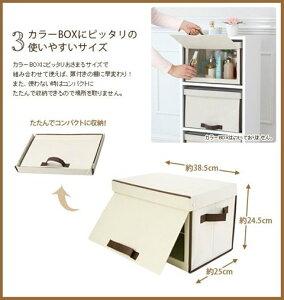 重ねて使える扉付整理箱3個セット(チョコ・クリーム)