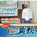 コンパクト消臭・除湿機「カラッと爽快」TU-870 「コンパクト 消臭 抗菌 除湿 湿気 洋タンス・クローゼット」