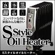 Sスタイルオイルヒーター オイルヒーターデザイン暖房機 S型ヒーター 暖房器機