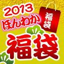 2013年ほんわか福袋  (加湿器 カラフル袖付きブラウンケ...