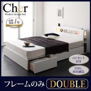 モダンライト・コンセント収納付きベッド【Cher】シェール【フレームのみ】ダブル