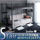 コンセント付き階段ロフトベッド【Stair】ステア ロフトベッド 【代引き不可】