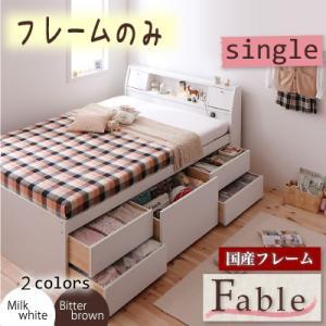 照明・コンセント付きチェストベッド【Fable】ファーブル【フレームのみ】シングル
