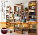 全品ポイント2倍床から天井まで、たっぷり+すっきり収納できる!組み合わせ自在!つっぱりオープン本棚 ceiling 本体 幅60