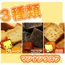 美味しく食べてキレイ!パン職人の焼いたダイエットスイーツマンナンラスク 3種【ひな祭タイムSALE0301】