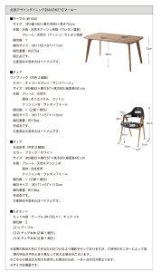 北欧デザインダイニング【MARKEY】マーキー/5点セットC(テーブル+チェア4脚)「北欧天然木ダイニングセット5点セットテーブルチェアー椅子」【代引き不可】