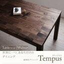 総無垢材ダイニング【Tempus】テンプス/テーブル・ウォールナット(W180)   「北欧 天然木 総無垢材 ダイニングテーブル テーブル」  【代引き不可】