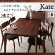 天然木ウォールナット無垢材ダイニング【Kate】ケイト/5点セット (テーブル(W150)+チェア×4)  「ダイニングセット 5点セット 北欧 天然木 ウォールナット ダイニングテーブル チェア 」  【代引き不可】
