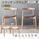 北欧デザイナーズダイニングセット【Cornell】コーネル/チェアB(エルボーチェア・2脚組) 「北欧デザイナーズチェア 天然木 木目 ダイニングチェア チェア 椅子 いす ハンス・J・ウェグナー」  【あす楽】