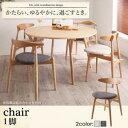 デザイナーズ北欧ラウンドテーブルダイニング Rour ラウール ダイニングチェア 1脚 単品 チェアのみ 「北欧デザイナーズチェア 天然木 木目 ダイニングチェア チェア 椅子 いす 」