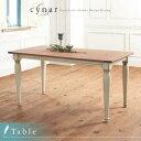 フレンチシック シャビーデザインダイニング【cynar】チナール/テーブル(W150) 「天然木 北欧 ダイニング テーブル 」 【代引き不可】