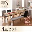 スライド伸縮テーブルダイニング【S-free】エスフリー/8点セット(テーブル+チェア×6+ベンチ×1  「北欧 天然木 ダイニング8点セット」 【代引き不可】
