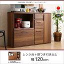 日本製完成品 天然木調ワイドキッチンカウンター Walkit ウォルキット レンジ台+扉付