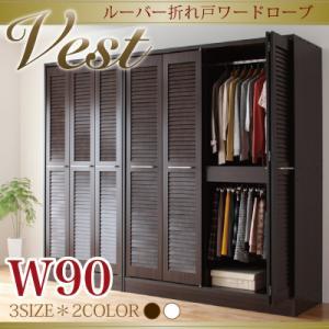 ルーバー折れ戸ワードローブ【Vest】ヴェスト幅90cmタンスクローゼット【代引き不可】