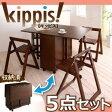 天然木バタフライ伸長式収納ダイニング【kippis!】キッピス 5点セット 【代引き不可】