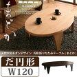 天然木和モダンデザイン 円形折りたたみテーブル【MADOKA】まどか/だ円形タイプ(幅120) 【代引き不可】