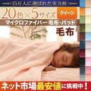 20色から選べるマイクロファイバー毛布・パッド 毛布単品 クイーン  毛布・パッドのセットではありません  「マイクロファイバー 毛布 クイーン 」 【あす楽】