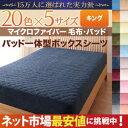 20色から選べるマイクロファイバー毛布・パッド パッド一体型ボックスシーツ単品 キング  毛布・パッドのセットではありません  「マイクロファイバー 敷パッド キング 」 【あす楽】