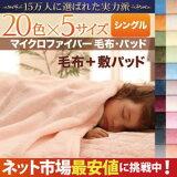 20色から選べるマイクロファイバー毛布・パッド 毛布&敷パッドセット シングル  「マイクロファイバー 寝具セット 毛布 敷パッド シングル 」 【あす楽】
