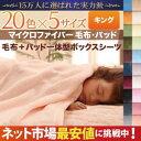 20色から選べるマイクロファイバー毛布・パッド 毛布&パッド一体型ボックスシーツセット キング  「マイクロファイバー 寝具セット 毛布 ボックスシーツ キング 」 【あす楽】