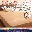 20色から選べるマイクロファイバーカバーリング ボックスシーツ キング 「マイクロファイバー ボックスシーツ シーツ キング 寝具 」  【あす楽】【HLS_DU】