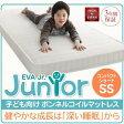 子どもの睡眠環境を考えた 安眠マットレス 薄型・軽量・高通気 【EVA】 エヴァ ジュニア ボンネルコイル コンパクトショート セミシングル  【あす楽】